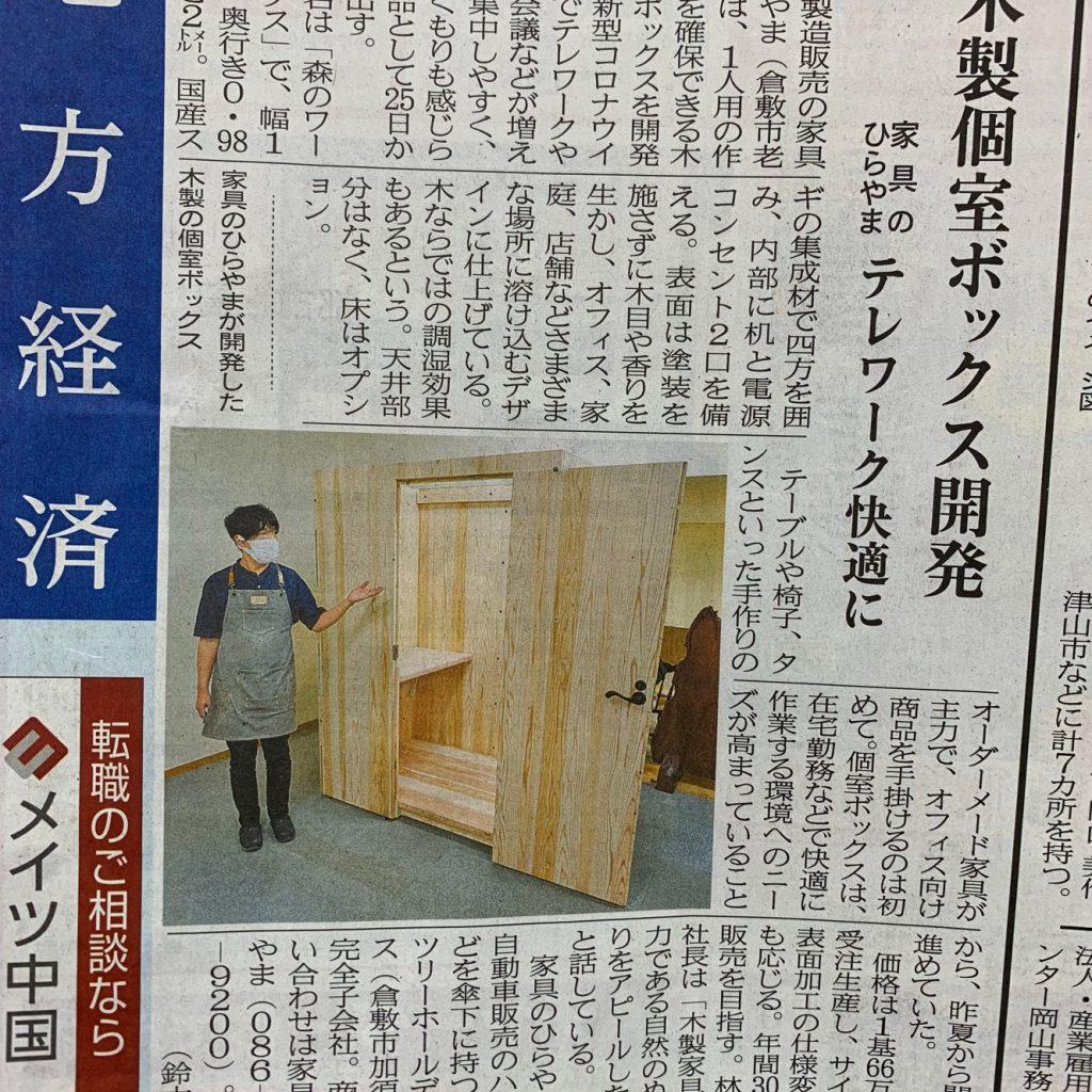 木製個室ボックスが山陽新聞で紹介されました
