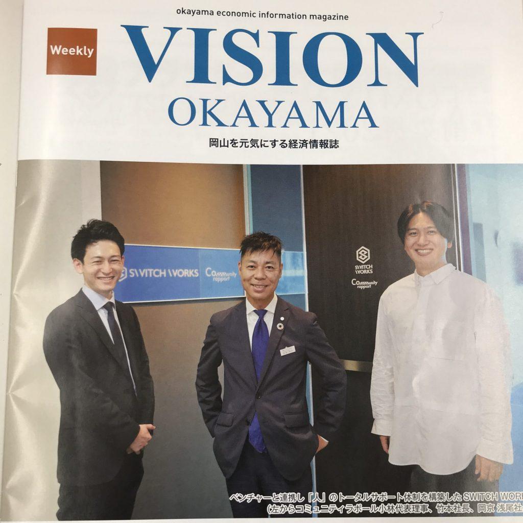 ワークボックスが VISION OKAYAMAで紹介されました